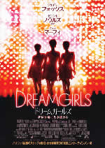 Dream_girls