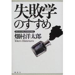 Hatakemura